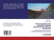 Bookcover of Интегрированная система оценки геоэкологии горных регионов
