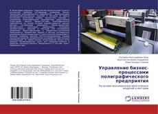 Обложка Управление бизнес-процессами полиграфического предприятия