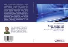Обложка Курс цифровой электроники