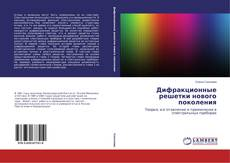 Bookcover of Дифракционные решетки нового поколения