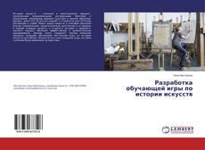 Bookcover of Разработка обучающей игры по истории искусств
