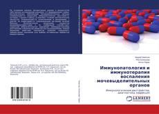 Обложка Иммунопатология и иммунотерапия воспаления мочевыделительных органов