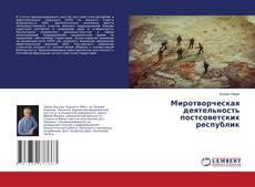 Bookcover of Миротворческая деятельность постсоветских республик