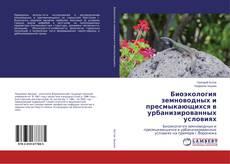 Copertina di Биоэкология земноводных и пресмыкающихся в урбанизированных условиях