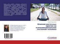 Bookcover of Влияние восточных практик на психоэмоциональное состояние человека