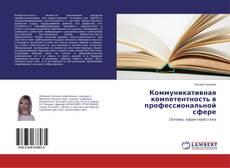 Bookcover of Коммуникативная компетентность в профессиональной сфере