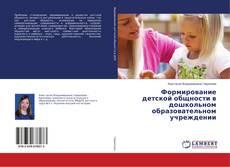 Обложка Формирование детской общности в дошкольном образовательном учреждении