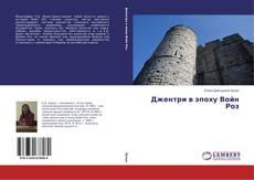 Borítókép a  Джентри в эпоху Войн Роз - hoz