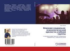 Buchcover von Влияние социально-психологической зрелости учебной группы