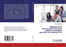 Capa do livro de Библиотека инструментальных средств анализа данных на языке APL2