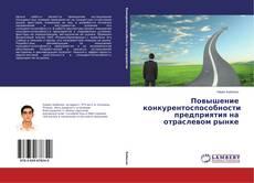Capa do livro de Повышение конкурентоспособности предприятия на отраслевом рынке
