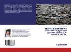 Bookcover of Пьесы Е.Поповой в контексте русской драмы конца ХХ-начала ХХI вв.