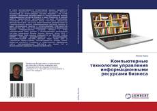 Bookcover of Компьютерные технологии управления информационными ресурсами бизнеса