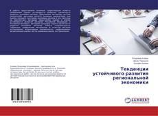 Bookcover of Тенденции устойчивого развития региональной экономики
