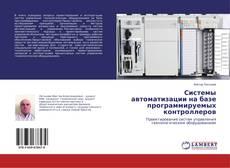 Borítókép a  Системы автоматизации на базе программируемых контроллеров - hoz