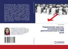 Copertina di Управление научно-инновационной деятельностью в СМК вуза