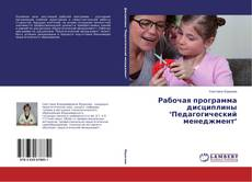 """Bookcover of Рабочая программа дисциплины """"Педагогический менеджмент"""""""