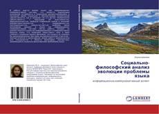 Copertina di Социально-философский анализ эволюции проблемы языка