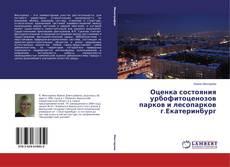 Buchcover von Оценка состояния урбофитоценозов парков и лесопарков г.Екатеринбург