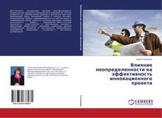 Bookcover of Влияние неопределенности на эффективность инновационного проекта