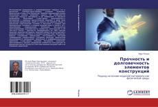 Bookcover of Прочность и долговечность элементов конструкций