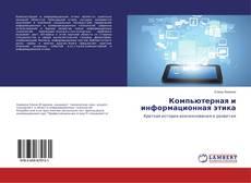 Couverture de Компьютерная и информационная этика