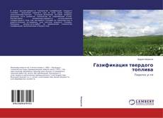 Bookcover of Газификация твердого топлива