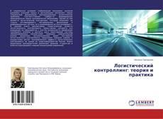Copertina di Логистический контроллинг: теория и практика
