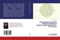 Buchcover von Топонимия региона Чёрного моря на картах-портоланах XIV-XVII веков