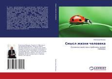 Bookcover of Смысл жизни человека