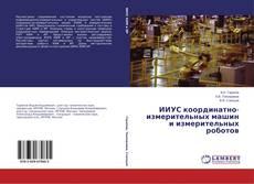 ИИУС координатно-измерительных машин и измерительных роботов kitap kapağı
