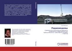 Bookcover of Радиомодемы