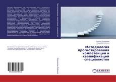 Обложка Методология прогнозирования компетенций и квалификаций специалистов