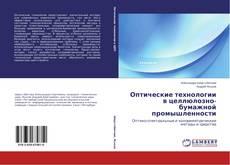 Capa do livro de Оптические технологии в целлюлозно-бумажной промышленности