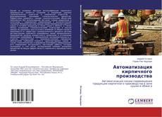 Bookcover of Автоматизация кирпичного производства