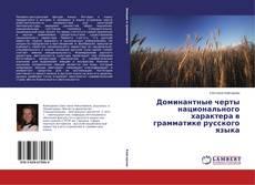 Borítókép a  Доминантные черты национального характера в грамматике русского языка - hoz