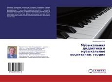 Bookcover of Музыкальная дидактика и музыкальное воспитание: теория
