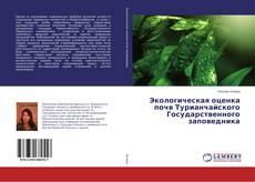 Borítókép a  Экологическая оценка почв Турианчайского Государственного заповедника - hoz