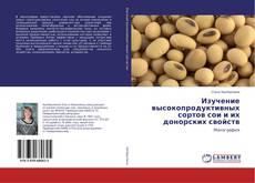 Bookcover of Изучение высокопродуктивных сортов сои и их донорских свойств