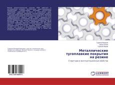 Capa do livro de Металлические тугоплавкие покрытия на резине
