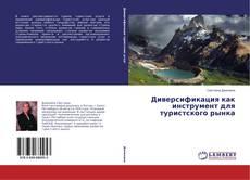 Обложка Диверсификация как инструмент для туристского рынка