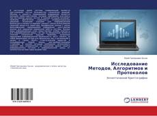 Bookcover of Исследование Методов, Алгоритмов и Протоколов