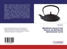 Обложка Древнее искусство литья на Великом Шелковом пути