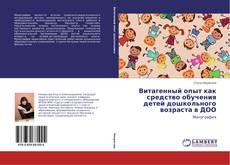 Bookcover of Витагенный опыт как средство обучения детей дошкольного возраста в ДОО