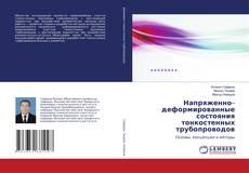Bookcover of Напряженно–деформированные состояния тонкостенных трубопроводов
