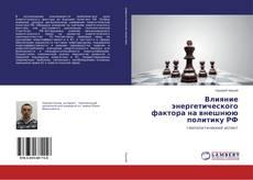 Bookcover of Влияние энергетического фактора на внешнюю политику РФ