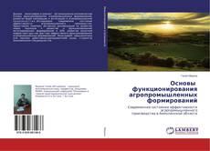 Couverture de Основы функционирования агропромышленных формирований
