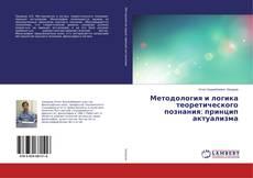 Bookcover of Методология и логика теоретического познания: принцип актуализма