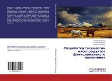 Bookcover of Разработка технологии мясопродуктов функционального назначения