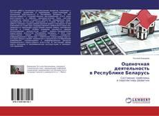 Buchcover von Оценочная деятельность в Республике Беларусь